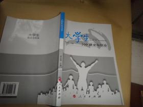 大学生就业与创业 吴红波 签名赠送本