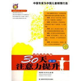 〈壹嘉伊方程〉教材系列:中国少年儿童30天注意力提升(第1册)