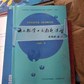 语文教学十大创新课型