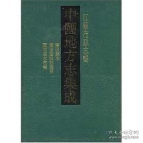 中国地方志集成·江苏府县志辑(16开精装 全六十八册 原箱装)