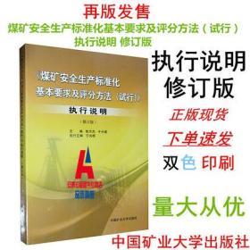 煤矿安全生产标准化基本要求及评分方法(试行)执行说明 修订版