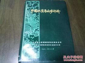 《中国水资源初版评价》