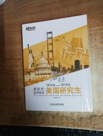 2018-2019新东方留学指南 美国研究生