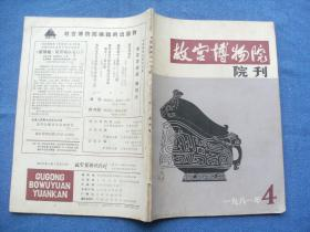 故宫博物院 院刊 (1981第4期)