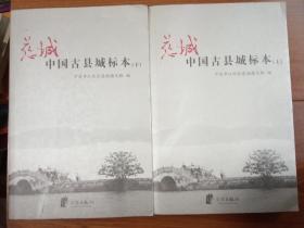 慈城:中国古县城标本(上下册) 与慈城珍藏版明信片12枚一册合售,不拆卖。