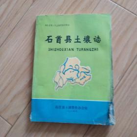 石首县土壤志            ------ 【包邮-挂】