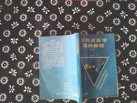 公共关系学简明教程(修订本)-
