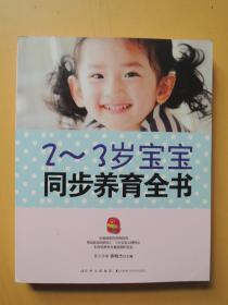 2-3岁宝宝同步养育全书