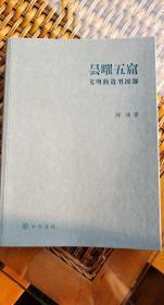 全新正版 昙曜五窟:文明的造型探源(精装)中华书局 阿城先生新著