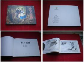 《乡下姑娘》,32开陈俭绘,上海2018.11出版,5753号,连环画