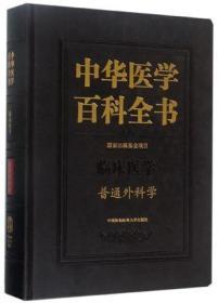 中华医学科全书 临床医学 普通外科学