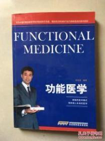 【正版】功能医学