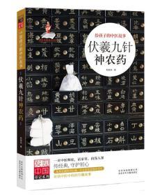 发现中国印记伏羲九针神农药