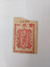 出售北京市公私合营一小堂开胸顺气丸中药商标