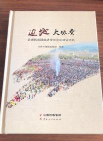 边地大协奏:云南民族团结进步示范区建设巡礼