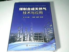 煤制合成天然气技术与应用