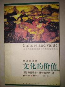 文化的价值(全译彩图本)