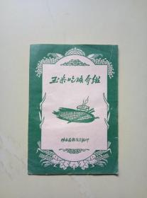 玉米吃法介绍