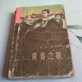 青春之歌    老版插图本(侯一民插图)