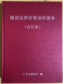 建设法律法规知识读本(合订本)