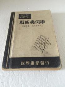 解析几何学【民国三十八年五月世界书局出版】