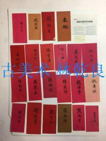 ◆◆◆印迷林乾良旧藏---清代民国名刺 (4)袁旭  等21张