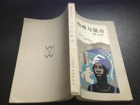 喧哗与骚动(二十世纪外国文学丛书)84年1版1印(顾城签赠本)