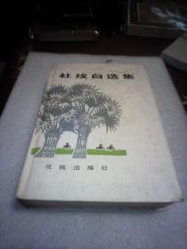 杜埃自选集(大32开828页硬精装厚本)