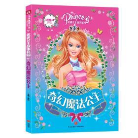 优雅公主故事花园奇幻魔法公主(儿童视觉大系,全景大图带给你一场丰富多彩的视觉盛宴!)