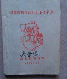 地质勘探柴油机工工作手册