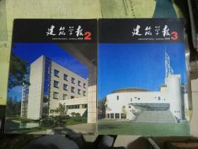 建筑学报2003年第2.3期(2册合售)