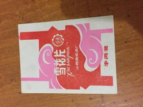 晋城老酒商标:雪花片(8x11厘米)