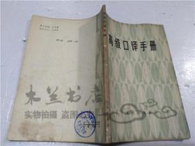 高级口译手册 (瑞士)琼.赫伯特 北京出版社 1984年2月 32开平装