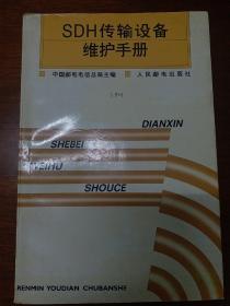 SDH传输设备维护手册