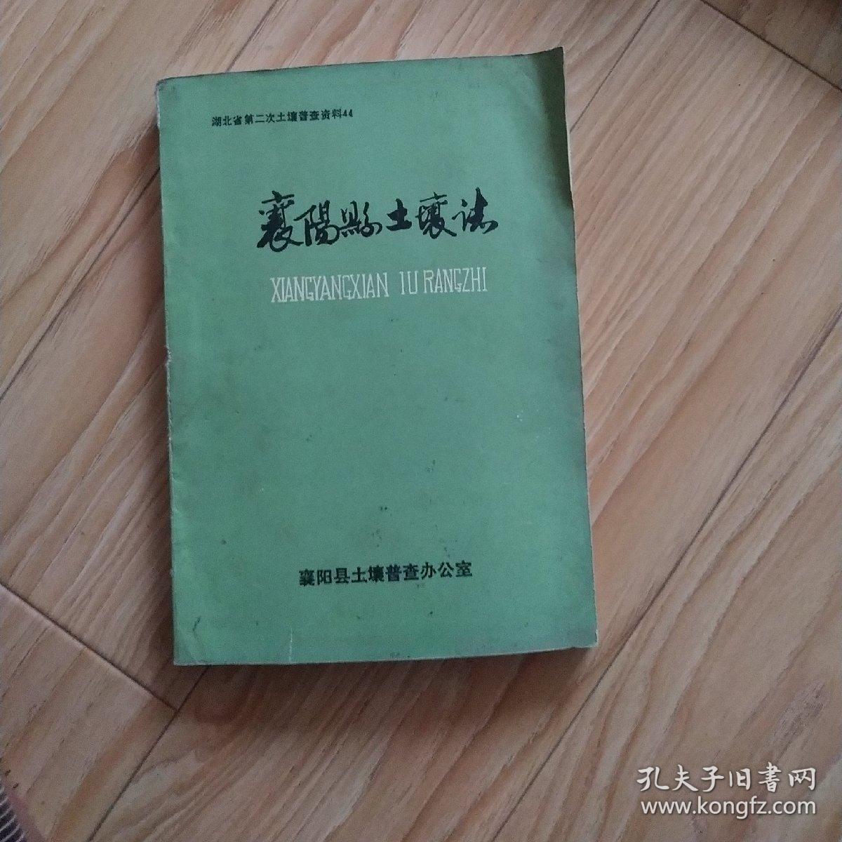 襄阳县土壤志            ------ 【包邮-挂】