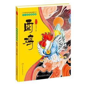 【中国民间传统原创绘本】十二生肖的由来:酉鸡(典藏版)