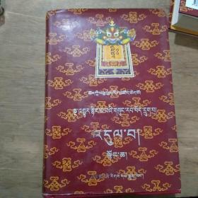 《藏族十明文化传世经典丛书》宁玛系列第6卷律部上册