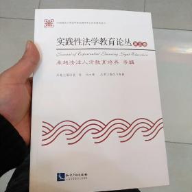 实践性法学教育论丛(第五卷)