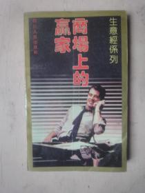 生意经系列 :商场上的赢家【1992年1版1印】