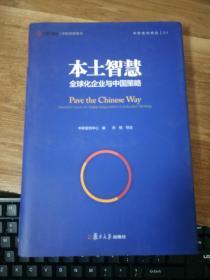 中欧经管图书·本土智慧:全球化企业与中国策略