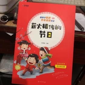 学而思 陪孩子畅游中华传统文化 薪火相传的节日
