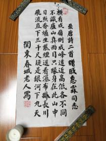 关东春城老人书法作品。
