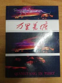 万里羌塘(大16开精装  藏文、中文、英文对照说明)