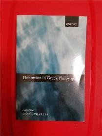 "Definition in Greek Philosophy (希腊哲学之""定义""问题)研究文集"