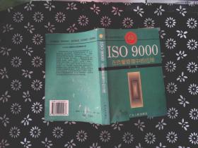 ISO 9000在质量管理中的应用