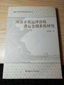 明清京杭运河沿线漕运仓储系统研究