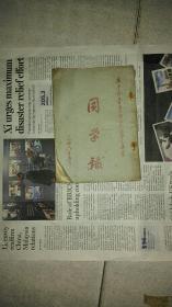 兴平县立中学秋三五级学生毕业同学录