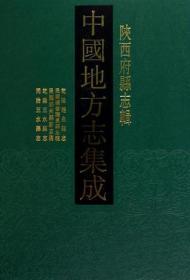 中国地方志集成·陕西府县志辑(16开精装 全五十七册 旧版 现货)