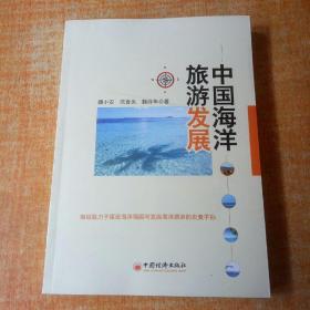 中国海洋旅游发展