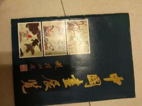 中国画展览册